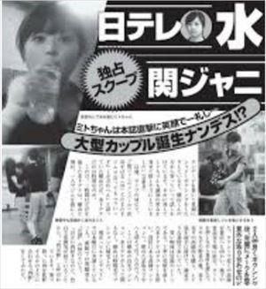「ミトちゃん 横山裕」の画像検索結果