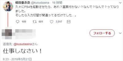 楠田亜衣奈