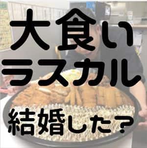 大食いラスカル