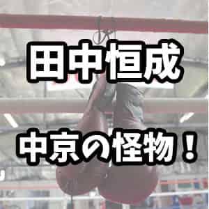 田中恒成-