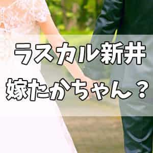 ラスカル新井-