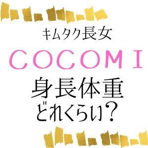 cocomi-