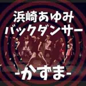 あゆみ バックダンサー
