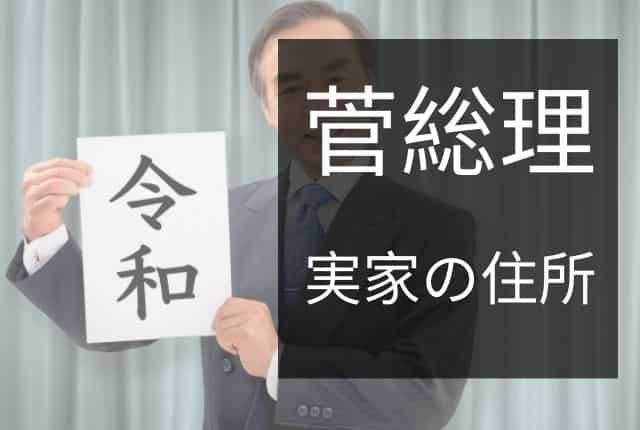 菅 総理 実家