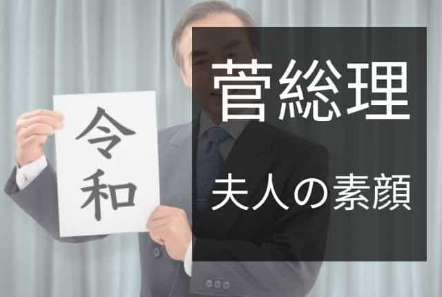 菅総理 夫人